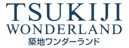 TSUKIJI WONDERLANDロゴ