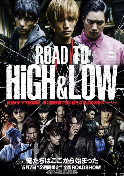 「ROAD TO HiGH&LOW」ポスター画像