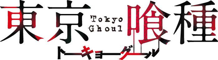 東京喰種ロゴ