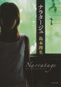 narratage_bunko_s