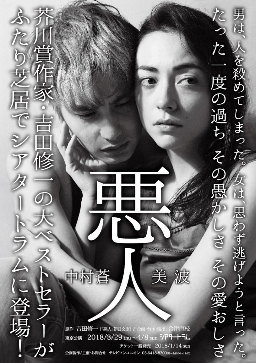 """中村蒼、吉田修一のベストセラー「悪人」で、ふたり芝居に""""初""""挑戦!"""