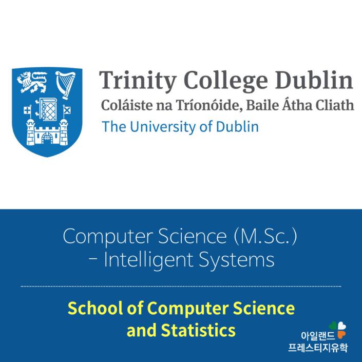 아일랜드유학 아일랜드 최고의 명문대학교에서 대학원석사 1년과정_아일랜드유학_대학원석사_트리니티칼리지_Computer Science (1)Intelligent Systems