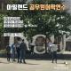 아일랜드유학 아일랜드공무원 어학연수_대학부설 04