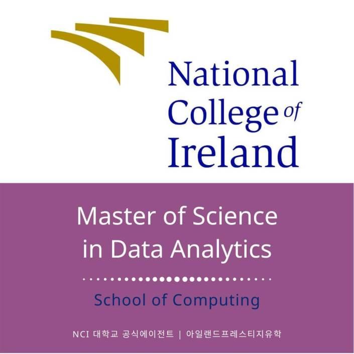 아일랜드유학_NCI (16) data analytics