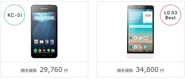 uqmobileで販売中のスマートフォン