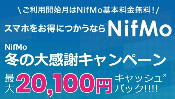 ニフモキャッシュバック20100円