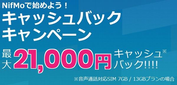 ニフモキャッシュバック21000円