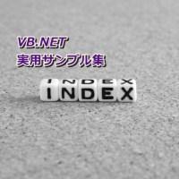 VB.NETの実用サンプル集