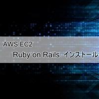 AWS EC2 | Ruby on Rails インストール手順