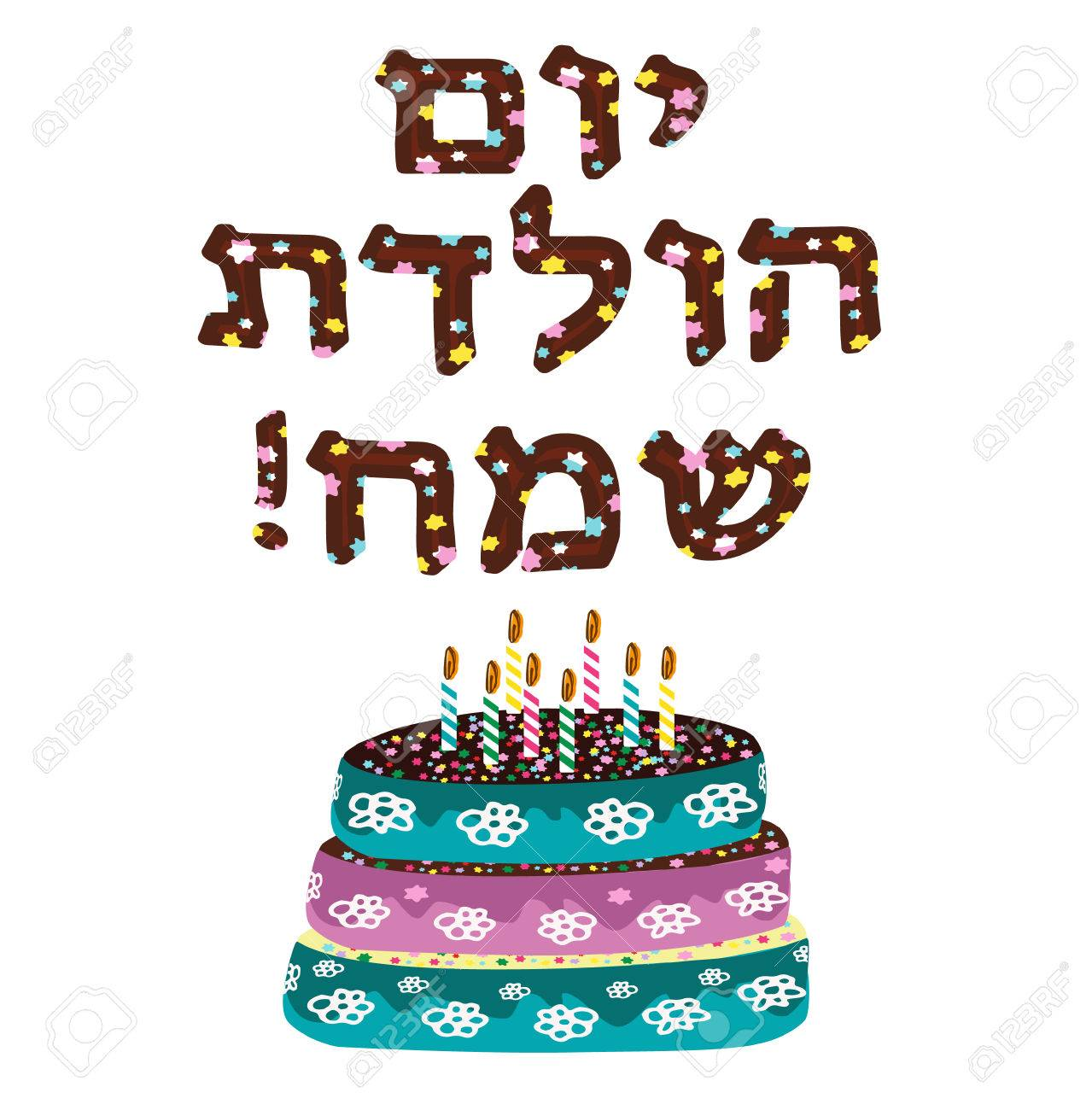 Beautiful Chocolate Cake With Birthday Candles The Inscription Royalty Free Cliparts Vectors And Stock Illustration Image 80880401