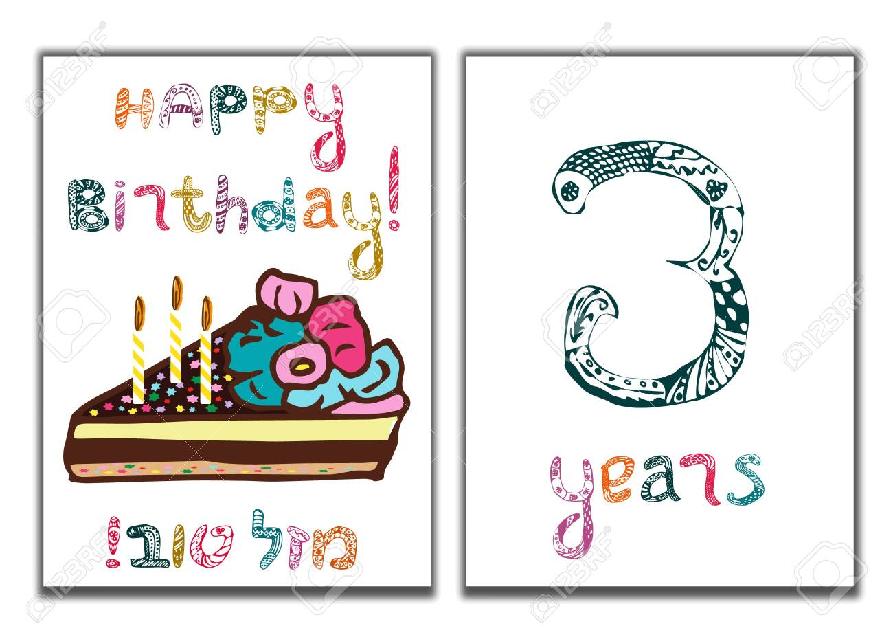 The Inscription Of Happy Birthday Mazl Tov In Hebrew In Translation Royalty Free Cliparts Vectors And Stock Illustration Image 122657120