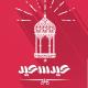 Eid Mubarak - Digital Signage
