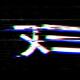Fast Glitch Logo Intro 2