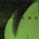 Grunge Glitch Logo