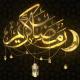 Ramadan Month Greetings