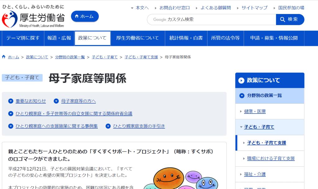 ホームページTOP画像
