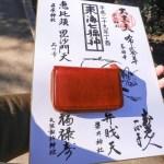 【2017年度】東海七福神めぐりの旅へ、財布とともに行ってきた(品川区・大田区)