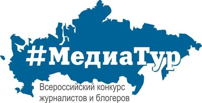 МедиаТур