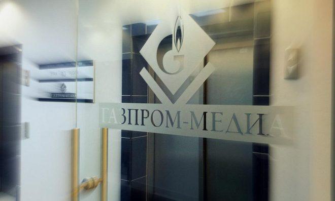 Газпром-медиа