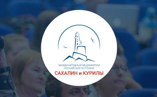 Первый Международный МедиаФорум российских островов «Сахалин и Курилы