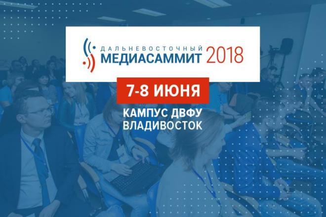 Дальневосточный МедиаСаммит 2018
