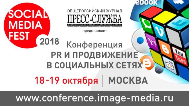SOCIAL MEDIA FEST-2018