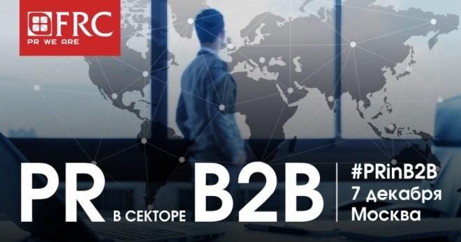 «PR в секторе B2B»