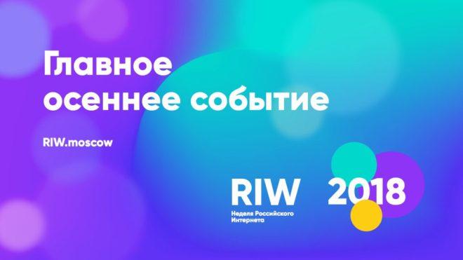 RIW'18