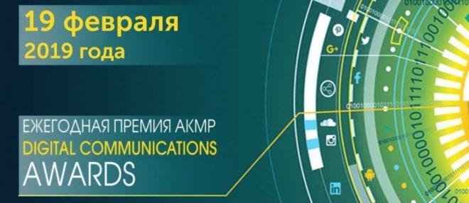 Digital-коммуникации России – 2019
