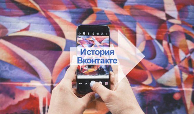 Истории Вконтакте