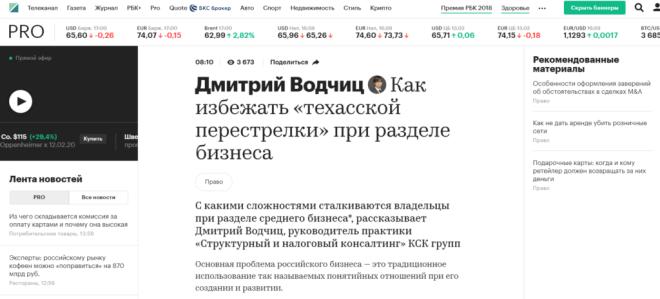 Публикация в РБК