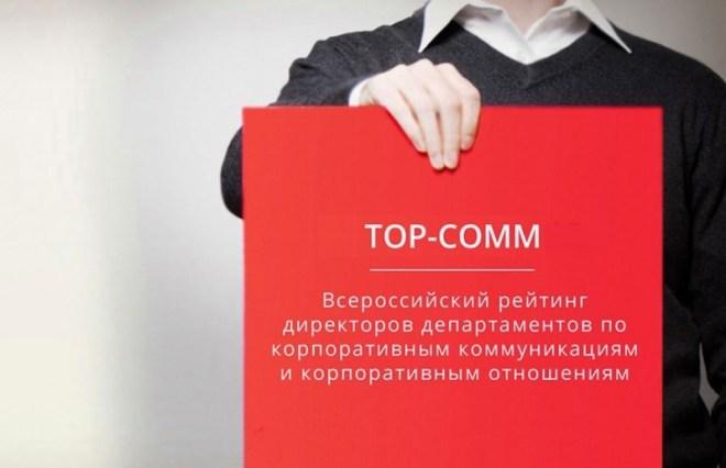 TOP-COMM 2019