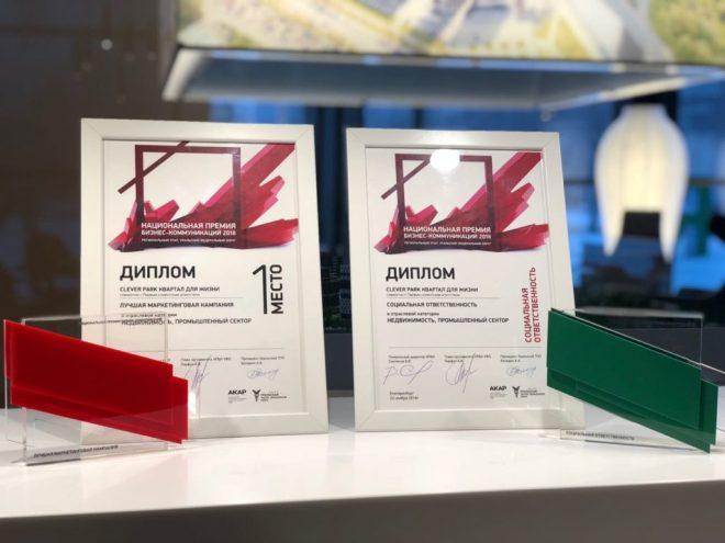национальная премия бизнес коммуникаций