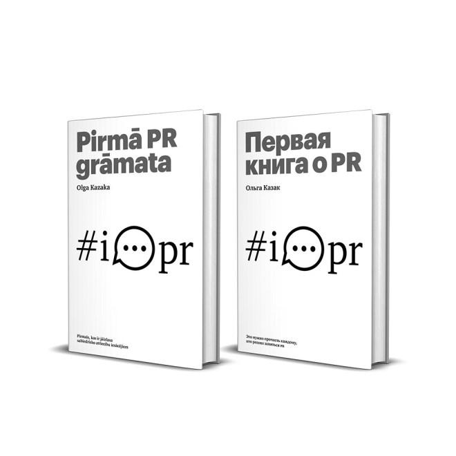 Первая книга о PR