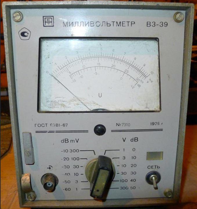 Милливольтметр В3-39 аналоговый переменного тока