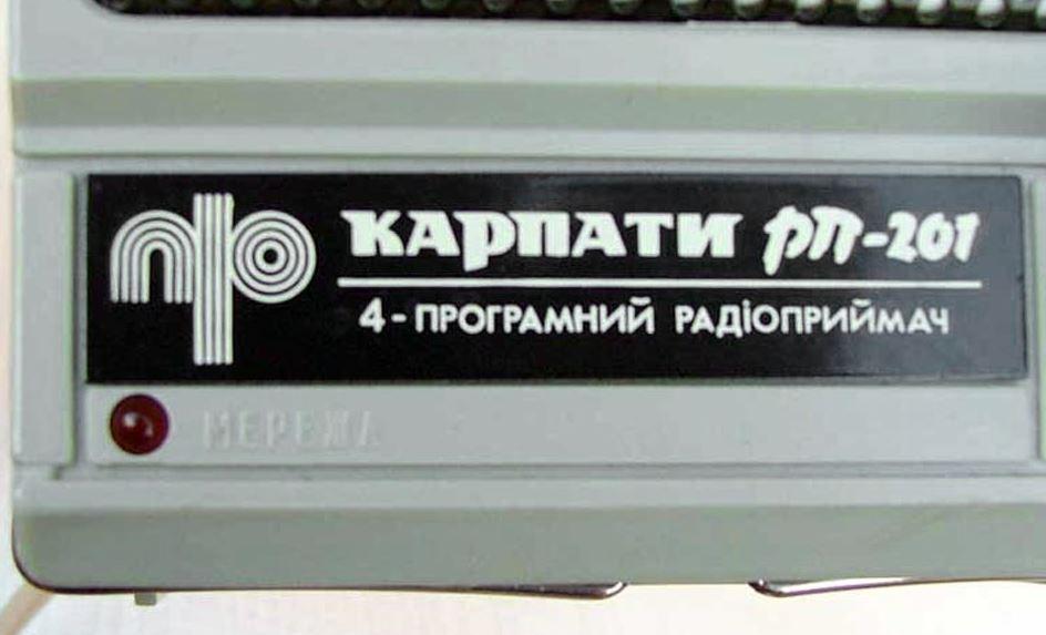 Карпаты РП-201