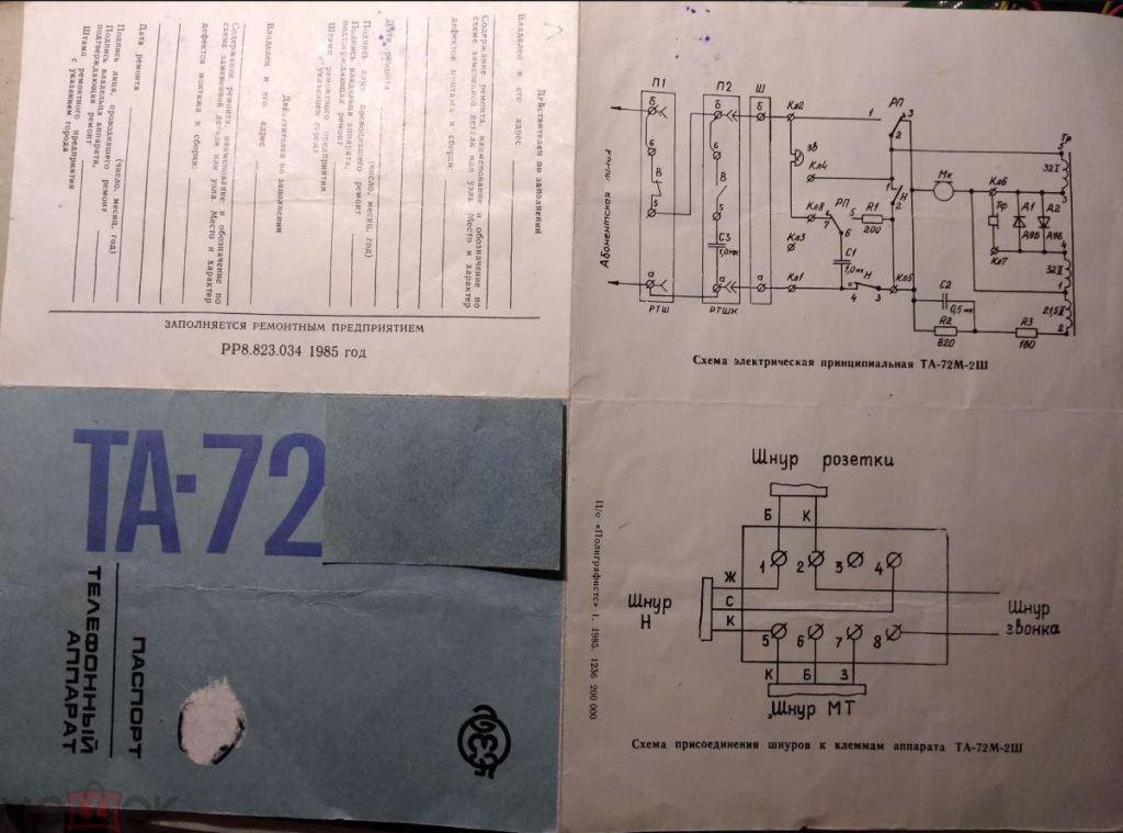 VEF ТА-72 паспорт