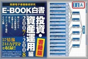 E-BOOK白書_投資・資産運用編