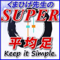 SUPER平均足-【特許出願中】◆くまひげ流SUPER平均足