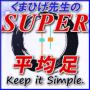 くまひげ先生の『くまひげ流◆SUPER平均足』
