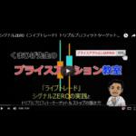シグナルZERO『動画セミナー』_くまひげ先生の【プライスアクションJAPAN】