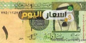 سعر الريال السعودي في مقابل الجنيه المصري في السوق السوداء اليوم