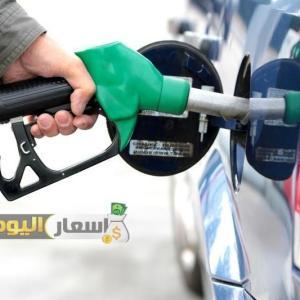 اسعار البنزين في السعودية بعد الزيادة الجديدة 2018