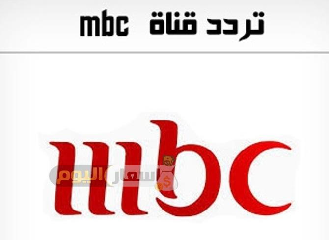 تردد قناة ام بي سي مصر على النايل سات أسعار اليوم