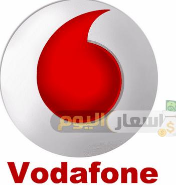 باقات فودافون مكالمات 2019 أسعار اليوم