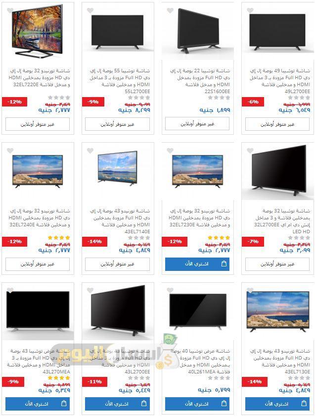 اسعار شاشات توشيبا فى مصر 2020 أسعار اليوم
