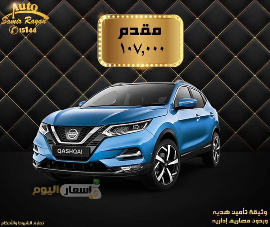 اسعار السيارات الجديدة فى مصر 2019 سمير ريان أسعار اليوم
