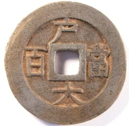"Reverse side of ""one hundred mun"" ""sang pyong tong bo"" Korean coin"
