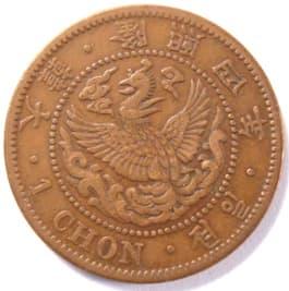 Korean 1 chon coin dated 1910 (yunghui 4)