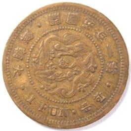 Korean 1 fun coin minted in the year 1892 (gaeguk 501)